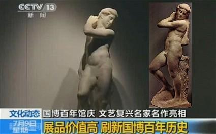 La Cina censura le immagini del David Apollo di Michelangelo e della Cappella Sistina